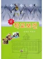 학교보건 (신)