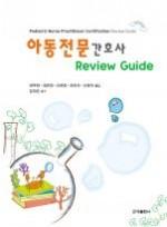 아동전문간호사 Review Guide