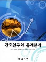 간호연구와 통계분석