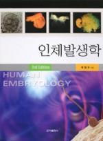 인체발생학 (3e)