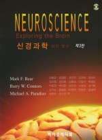 신경과학 : 뇌의 탐구 (Neuroscience: exploring the brain)