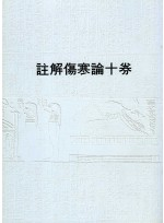 주해상한론十권