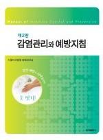 감염관리와 예방지침 제2판