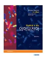 한눈에 알수있는 의학유전학(2판): Medical Genetics at a Glance번역