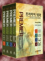 프리미어내과 (제2판) : 2판