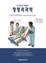 정형외과학 - 알기쉽게 이해하는 Orthopedics Made Ridiculously Simple