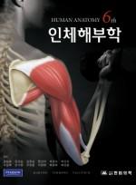 인체해부학(한미의학)