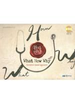 환자면담- What How Why(DVD 포함)