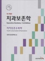 치과보존학 (제3개정판) - 치아보존수복학 (Operative Dentistry. 3rd ed.- Tooth conservation & Restoration