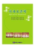 치과보존학