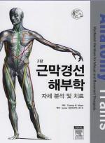 근막경선 해부학 (2판) (CD1장포함)