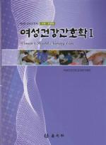 여성건강간호학 1 제6판 모성간호학 수정 보완판