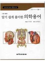 알기 쉽게 풀이한 의학용어(수정 보완판) (CD1장포함) [수정판]