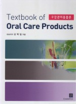 Textbook of Oral Care Products-구강관리용품론