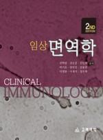 임상면역학(2판):Clinical Immunology