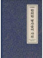 한의학 명사술어 사전 동양학술총서 3 [양장본]