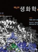 레닌저 생화학 (제5판)-하