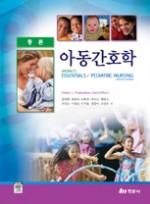 아동간호학 총론 제8판