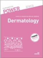 파워 피부과(Power Handbook)