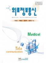의료정보통신