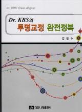 Dr. KBS의 투명교정 완전정복