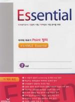 Essential, 2판
