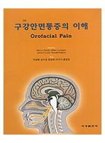 구강안면통증의 이해 - 2판 - Orofacial Pain