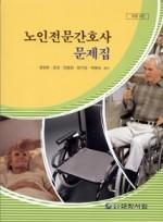 노인전문간호사 문제집(개정4판)