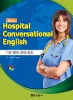 기본병원영어회화 Basic Hospital Conversational English