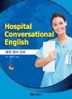 병원영어회화 Hospital Conversational English
