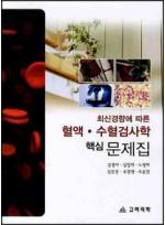 혈액,수혈검사학 핵심문제집 : 최신경향에따른