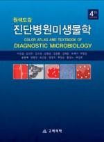 진단병원미생물학(제4판) 원색도감