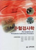 임상 수혈 검사학