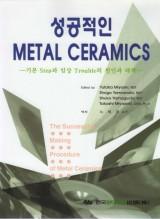 성공적인 METAL CERAMICS-기본 Step과 임상 Trouble의 원인과 대책