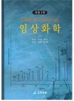 임상화학(2판)