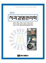 치과감염관리학 제2판
