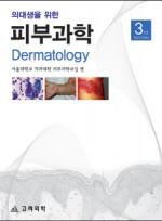 의대생을위한피부과학(제3판)