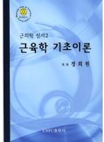 근육학 기초이론 (근의학 신서2)