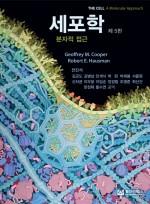 세포학 (제5판)