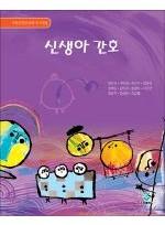 신생아 간호(아동건강간호학 총서III), 2/e