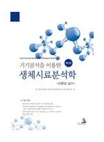 기기분석을 이용한 생체시료분석학-이론과실기(제3판)