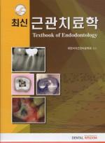 최신 근관치료학 (Textbook of Endodontology)