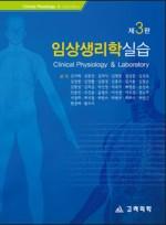임상생리학실습(제3판)