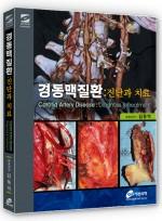 경동맥질환:진단과치료(DVD포함)