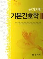 근거기반 기본간호학 II (수문사)