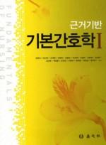 근거기반 기본간호학I (수문사)