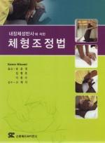 내장체성반사에 의한 체형조정법 [페이퍼백]