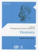 임상진료지침 치과학(Dentistry)