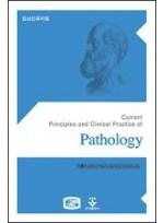 임상진료지침 병리과(Pathology)