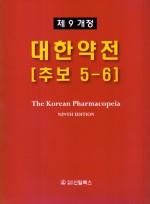 대한약전 제9개정 추보5-6